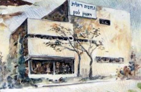 הגימנסיה הראלית בשכונת אברמוביץ