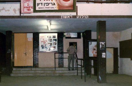 """בית קולנוע """"ראשון"""""""