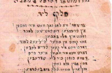 השיר על הרצל מאת שמעון בן זאב