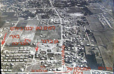ראשון מהאוויר בשנת 1946
