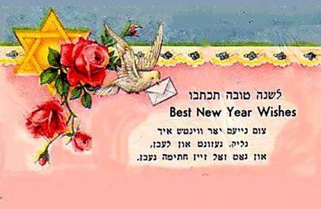 """מגן דוד בברכת שנה טובה מחו""""ל"""