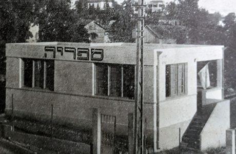 """ספריה ע""""ש ז.ד. לבונטין"""