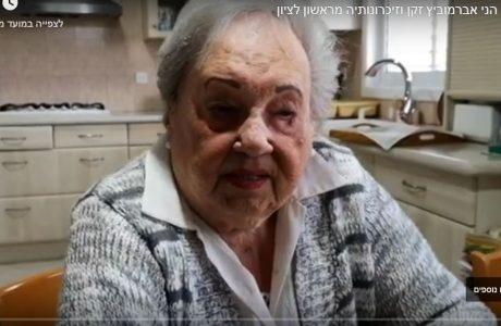 הני אברמוביץ זקן בווידאו